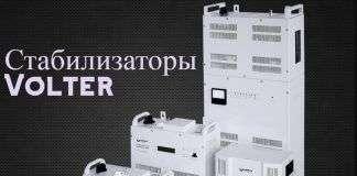 Стабилизаторы Volter: удобство эксплуатации и надежность
