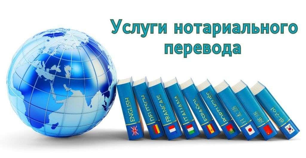 Агентство переводов в Киеве предоставляет услуги нотариального перевода
