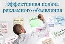 Эффективная подача рекламного объявления в интернете